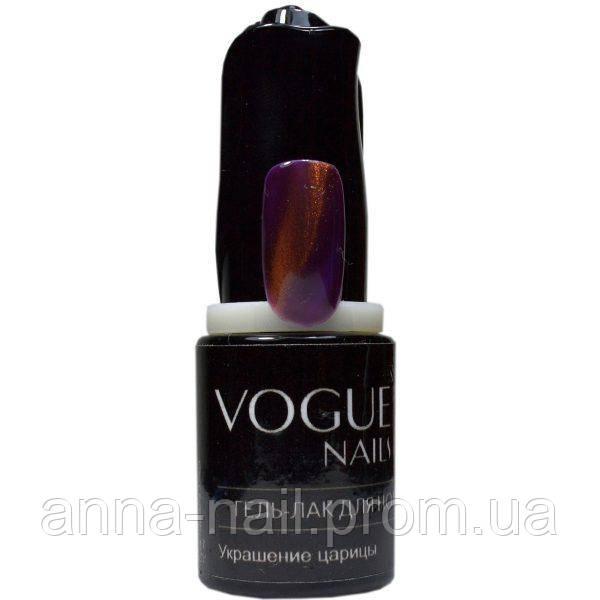 Гель лак Украшение царицы Vogue Nails коллекция Золотое искушение, 10 мл