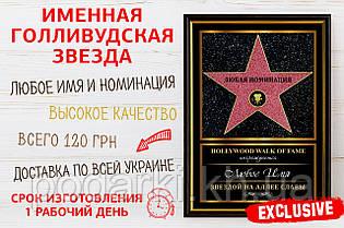 Голливудская звезда Именная