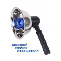 Синяя лампа (Рефлектор Минина) D180