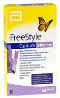 Тест-полоски FreeStyle Optium -Ketone (Бета-Кетон), 10 шт