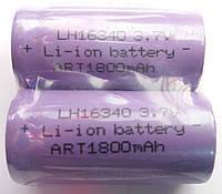 Аккумулятор 16340 (123) литий-ионный 3.7V 1800mAh