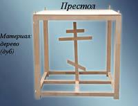 Престол для храма