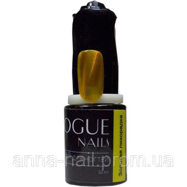 Гель лак Золотая лихорадка Vogue Nails коллекция Золотое искушение, 10 мл