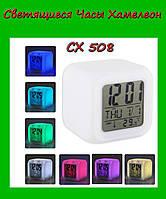 Настольные часы - будильник - ночник хамелеон (меняющий цвета) с термометром!!