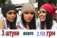 Трикотажная шапка 3шт.за 165грн