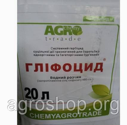 Гербицид Глифоцид (глифосат 480 г/л аналог Раундап) 20 л.