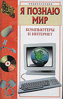Я познаю мир. Компьютеры и интернет. С. Н. Зигуненко