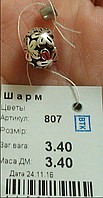 Серебряный шарм 925 пробы Цветы