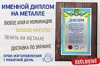 Наградной диплом на металле