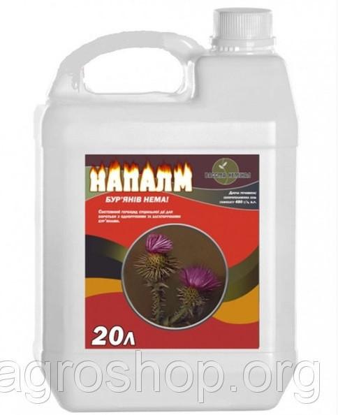 Гербицид НАПАЛМ (глифосат 480 г/л)  20 л. (лучшая цена купить)