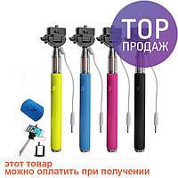 Монопод для смартфонов и iPhone Monopod Z07-5S / аксессуары для  гаджетов