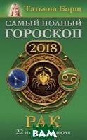 Борщ Татьяна Рак. Самый полный гороскоп на 2018 год. 22 июня - 22 июля