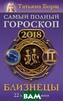 Борщ Татьяна Близнецы. Самый полный гороскоп на 2018 год. 22 мая - 21 июня