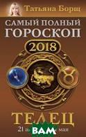 Борщ Татьяна Телец. Самый полный гороскоп на 2018 год. 21 апреля - 21 мая