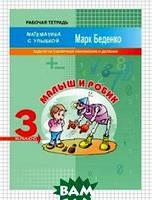 Беденко М.В. Малыш и Робик. 3 класс. Задачи на табличное умножение и деление. Рабочая тетрадь