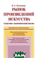 Колычева В.А. Рынок произведений искусства. Теоретико-экономический анализ. Монография
