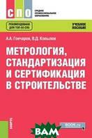 Гончаров А.А. , Копылов В.Д. Метрология, стандартизация и сертификация в строительстве. Учебное пособие