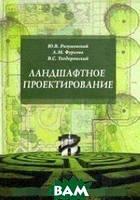 Разумовский Ю.В. Ландшафтное проектирование. Учебное пособие