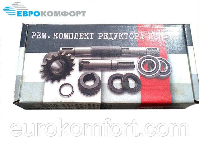 Ремкомплект редуктораПСП-10.01.01.080
