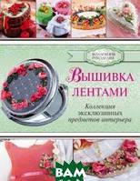 Журба Юлия Николаевна Вышивка лентами. Коллекция эксклюзивных предметов интерьера