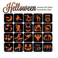 Набор трафаретов для био-тату  Helloween 20 шт.