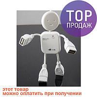 USB хаб Человечек  / аксессуары для  гаджетов