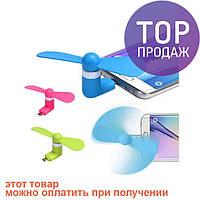 USB вентилятор для телефона / аксессуары для  гаджетов