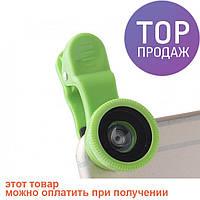 Универсальный Макрообъектив Clip-On Fisheye Green / аксессуары для  гаджетов
