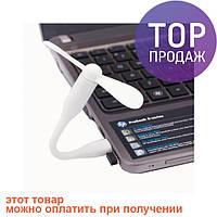 USB вентилятор для ноутбука и Powerbank / аксессуары для  гаджетов