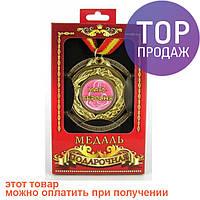 Медаль подарочная Мать-героиня / Оригинальные подарки
