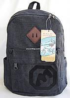 Молодежный рюкзак. Городской рюкзак унисекс. Школьный портфель. РУ15