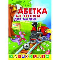 Томашевская Н.В. Азбука для детей. Азбука безопасности для малышей