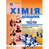 Ярошенко О. Г. Хімія - довідник та тести до ЗНО автор Ярошенко