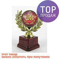 Кубок С юбилеем 50 / Оригинальные подарки