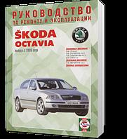 skoda octavia a7 инструкция по ремонту
