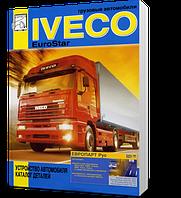 Книга / Руководство по ремонту IVECO EUROSTAR том 2 Устройство. Каталог деталей | Диез (Санкт-Петербург) ()