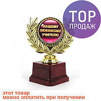 Кубок Любимому Учителю / Оригинальные подарки