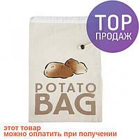 Мешок из ткани для хранения овощей (картофель)  Мешок из ткани для хранения картофеля с черной вну (картофель)