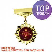 Звезда-орден С Юбилеем 50 лет / Оригинальные подарки