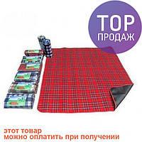 Коврик для пикника 130х150см / товары для отдыха