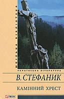 Камінних хрест. Стефаник В.