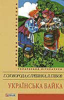 Українська байка. Сковорода Р., Гребінка Є., Глібов Л., фото 1