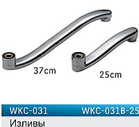 Излив Zegor WKC-031-25