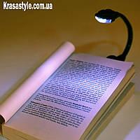 Лампа для чтения, фото 1