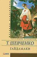 Гайдамаки. Шевченко Т.Г., фото 1