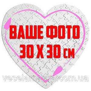 Пазл-серце с вашим фото 30 х 30 см (88 элементов)