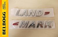 "Эмблема надпись ""Landmark"" для Landmark, Лендмарк, Лэндмарк"