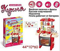 Игровой набор детский с посудкой Кухня поет песенки ZYA-A0338-1