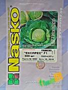 Семена капусты Экспресс 2500 семян Nasko (Наско), Молдавия