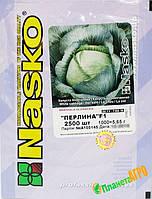 Семена капусты Перлына F1, 2500 семян, Nasko (Наско) ,Молдавия